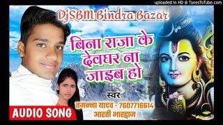 Mela Me Lagal Jam Ba #Ashutosh_Dubey Dj #Shubham Bindra Bazar