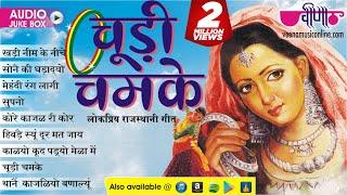 "Rajasthani Folk Songs 2021 | "" Chudi Chamke "" Audio Jukebox | New Marwadi Songs"