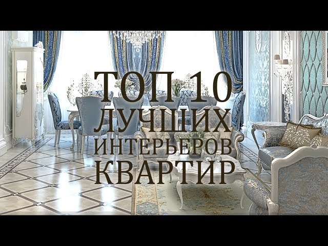 ТОП 10 лучших интерьеров квартир