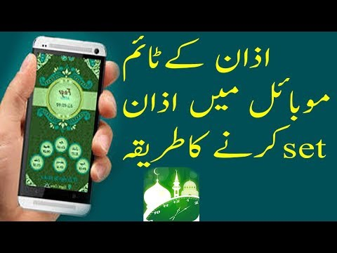 How To set Azan on Mobile set the prayer Times Mobile mein azan kaise set kare best app Azan