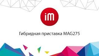 Mag 275 від компанії IPTV Dom - відео