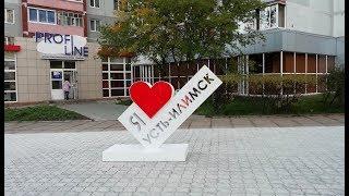 Стела «Я люблю Усть-Илимск» появилась в городе