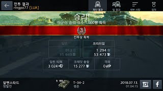 [LUA ringpo77 ] World Of Tanks Blitz - 34-2 - Class 3