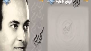 Karem Mahmoud - El Beed El Amara (Audio) | كارم محمود - البيض الأمارة تحميل MP3