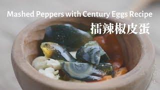 擂辣椒皮蛋丨Mashed Peppers with Century Eggs Recipe丨小喜XiaoXi丨Cooking in Village