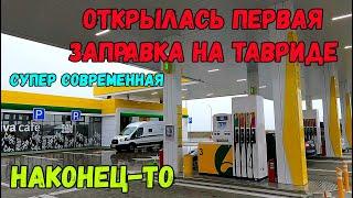 ДОЖДАЛИСЬ.В Крыму ОТКРЫЛИ первую ЗАПРАВКУ на трассе ТАВРИДА.Строительство МФЗ вдоль трассы ТАВРИДА