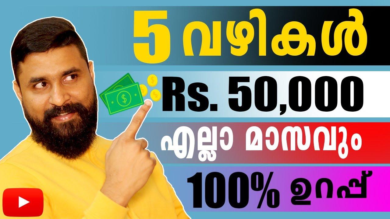 വീട്ടിലിരുന്ന്-MAKE MONEY ONLINE-50000Rs Monthly | REAL Genuine JOB | How to Earn Money from Online thumbnail