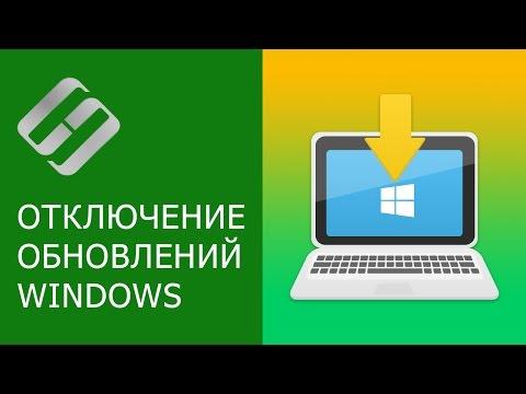 Фото Как отключить или удалить обновления в Windows 10