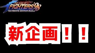 新企画!!【KOF98UMOL】昔のアカウントで下克上!【 The King Of Fighters'98 UMOL】