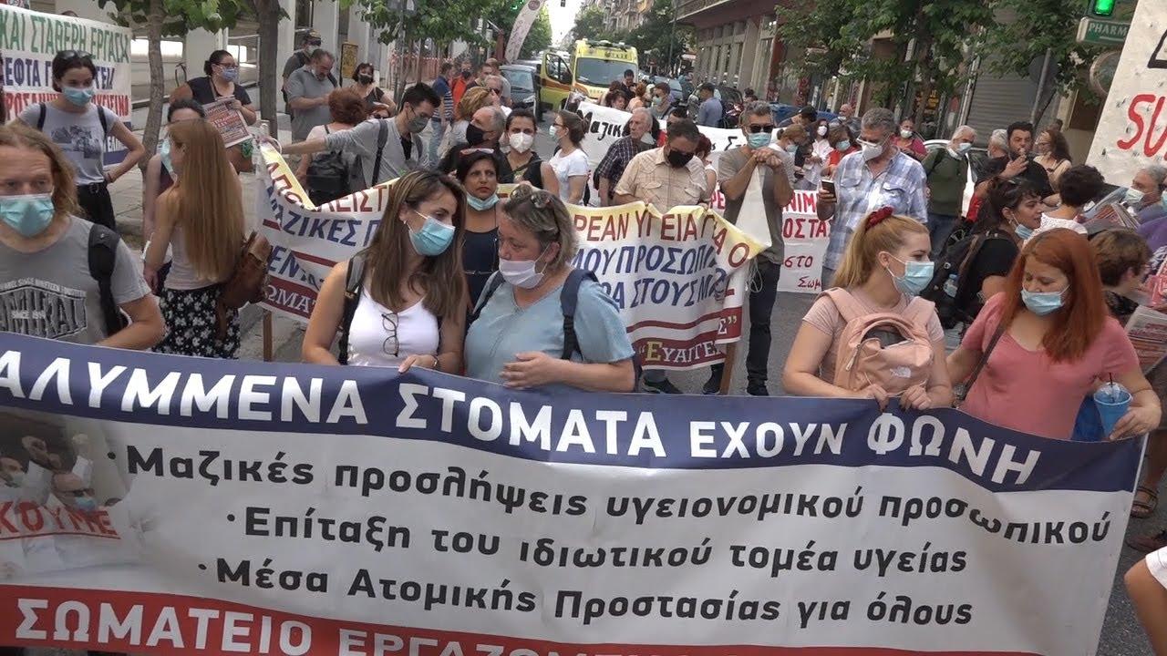 Συγκέντρωση διαμαρτυρίας των εργαζομένων στα δημόσια νοσοκομεία