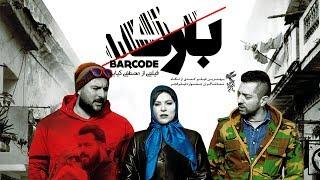 Barcode – Full Movie – فیلم سینمایی بارکد