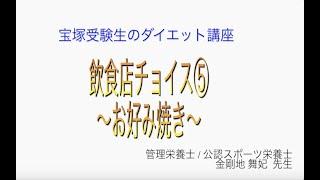 宝塚受験生のダイエット講座〜飲食店チョイス⑤お好み焼き〜のサムネイル画像