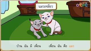 สื่อการเรียนการสอน แมวเหมียว ป.1 ภาษาไทย