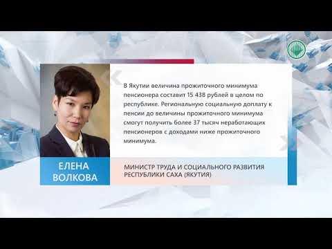 Неработающим пенсионерам в Якутии увеличат доплаты к пенсии