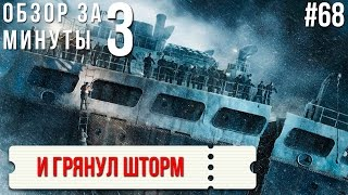 "Обзор ""И грянул шторм"" / Review ""The Finest Hours"" #68"