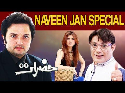 Naveen Jan Special | Hazraat | 30 August 2018 | Abbtakk News