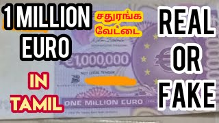 ONE MILLION EURO NOTE IN TAMIL    REAL OR SCAM?   சதுரங்க வேட்டை   ERODE SMS