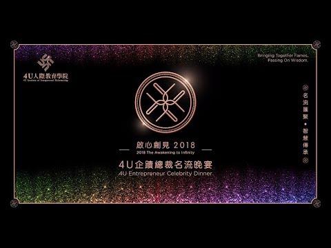 4U企蹟總裁名流晚宴: 2018 啟心創見