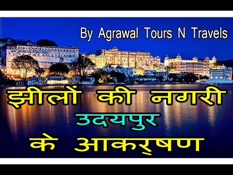 Video Top 20 Tourist Places in Udaipur with their Qualities - Agrawal Tours N Travels