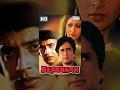 Bepanaah (HD) Hindi Full Movie - Mithun Chakraborty - Poonam Dhillon - 80's Movie-With Eng Subtitles