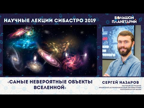 """#звёзды, #космос Сергей Назаров """"Самые невероятные объекты Вселенной"""""""