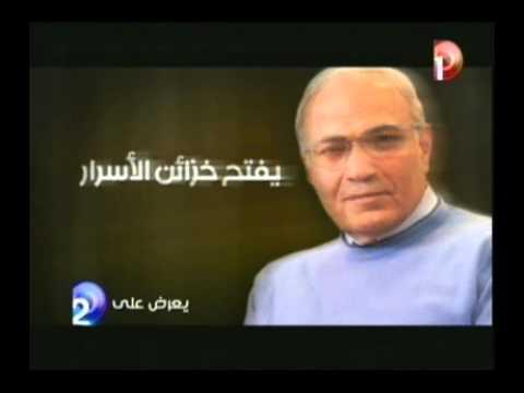 إعلان لقاء أحمد شفيق مع وائل الإبراشي