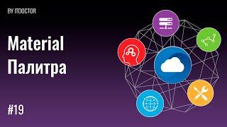 Цветовая палитра MaterialPalette от Google, Урок №19