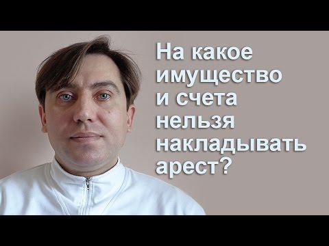 На какое имущество и счета нельзя накладывать арест? Юрист Юрий Михайловский