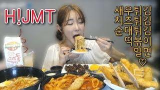 드뎌 배달음식 ※분식특집※ [Korea Mukbang Eating Show]