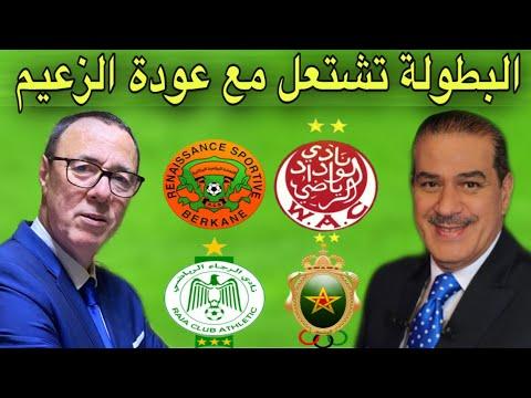 تحليل مبارايات الجولة 12 للبطولة الوطنية من بدرالدين الإدريسي و خالد ياسين