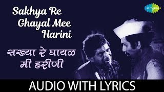 Sakhya re ghayal mee harini with lyrics   - YouTube