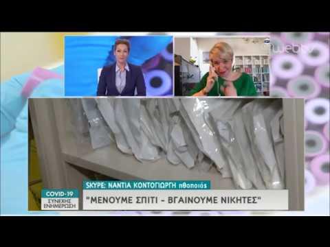 Η Νάντια Κοντογιώργη  στην ΕΡΤ | 10/04/2020 | ΕΡΤ