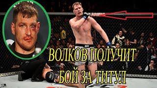 Волков Бой За Титул UFC!