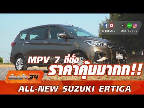 รีวิว ALL NEW SUZUKI ERTIGA : Test Drive by #ทีมขับซ่า