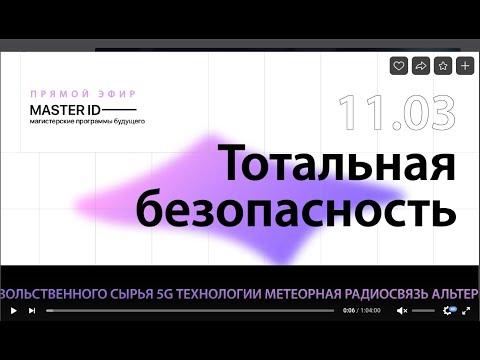 ВКонтакте. Выпуск MASTER ID посвящен тотальной безопасности.