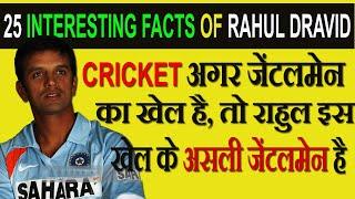 क्या आप राहुल द्रविड़ के बारे में ये सब जानते है ?  25 Interesting Facts of Rahul Dravid  [In Hindi]