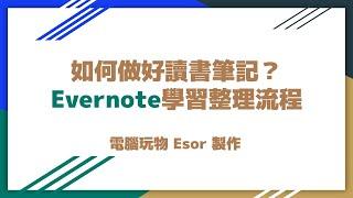 如何做好讀書筆記?我的 Evernote 數位筆記整理流程,學習目標是真正解決問題