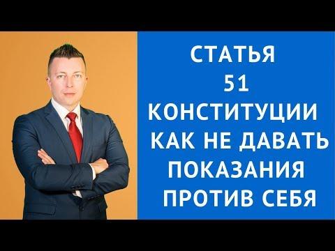 Статья 51 Конституции РФ как не свидетельствовать против себя - Адвокат по уголовным делам