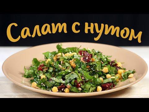 Салат с нутом. Рецепт салата на каждый день! | Рецепт дня