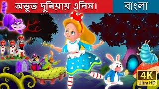 অভুত দুনিয়ায় এলিস। | Alice in the Wonderland in Bengali | 4K UHD | Bengali Fairy Tales