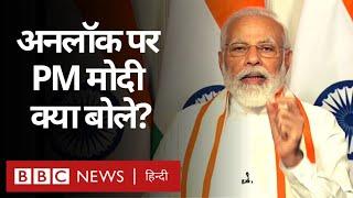 PM Modi ने CII प्रोग्राम में Unlock, Industry, Economy, Business और Make in India पर क्या-क्या बोला?