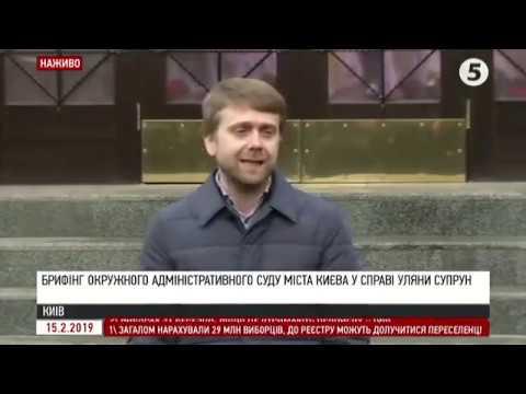 Фото Суд у справі Супрун: суддя Каракашьян заявив про самовідвід