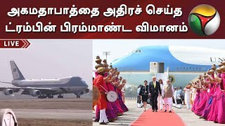அகமதாபாத்தை அதிரச் செய்த ட்ரம்பின் பிரம்மாண்ட விமானம் | Donald Trump Flights Arrives in Ahmedabad  Puthiya thalaimurai Live news Streaming for Latest News , all the current affairs of Tamil Nadu and India politics News in Tamil, National News Live, Headline News Live, Breaking News Live, Kollywood Cinema News,Tamil news Live, Sports News in Tamil, Business News in Tamil & tamil viral videos and much more news in Tamil. Tamil news, Movie News in tamil , Sports News in Tamil, Business News in Tamil & News in Tamil, Tamil videos, art culture and much more only on Puthiya Thalaimurai TV   Connect with Puthiya Thalaimurai TV Online:  SUBSCRIBE to get the latest Tamil news updates: http://bit.ly/2vkVhg3  Nerpada Pesu: http://bit.ly/2vk69ef  Agni Parichai: http://bit.ly/2v9CB3E  Vatta Mesai Vivaatham: shorturl.at/lxGKR  Visit Puthiya Thalaimurai TV WEBSITE: http://puthiyathalaimurai.com/  Like Puthiya Thalaimurai TV on FACEBOOK: https://www.facebook.com/PutiyaTalaimuraimagazine  Follow Puthiya Thalaimurai TV TWITTER: https://twitter.com/PTTVOnlineNews  WATCH Puthiya Thalaimurai Live TV in ANDROID /IPHONE/ROKU/AMAZON FIRE TV  Puthiyathalaimurai Itunes: http://apple.co/1DzjItC Puthiyathalaimurai Android: http://bit.ly/1IlORPC Roku Device app for Smart tv: http://tinyurl.com/j2oz242 Amazon Fire Tv: http://tinyurl.com/jq5txpv  About Puthiya Thalaimurai TV   Puthiya Thalaimurai TV (Tamil: புதிய தலைமுறை டிவி) is a 24x7 live news channel in Tamil launched on August 24, 2011.Due to its independent editorial stance it became extremely popular in India and abroad within days of its launch and continues to remain so till date.The channel looks at issues through the eyes of the common man and serves as a platform that airs people's views.The editorial policy is built on strong ethics and fair reporting methods that does not favour or oppose any individual, ideology, group, government, organisation or sponsor.The channel's primary aim is taking unbiased and accurate information to the socially conscious common man.   Besides giving live and current information the channel broadcasts news on sports,  business and international affairs. It also offers a wide array of week end programmes.   The channel is promoted by Chennai based New Gen Media Corporation. The company also publishes popular Tamil magazines- Puthiya Thalaimurai and Kalvi.   #Puthiyathalaimurai #PuthiyathalaimuraiLive #PuthiyathalaimuraiLiveNews #PuthiyathalaimuraiNews #PuthiyathalaimuraiTv #PuthiyathalaimuraiLatestNews #PuthiyathalaimuraiTvLive   Tamil News, Puthiya Thalaimurai News, Election News, Tamilnadu News, Political News, Sports News, Funny Videos, Speech, Parliament Election, Live Tamil News, Election speech, Modi, IPL , CSK, MS Dhoni, Suresh Raina, DMK, ADMK, BJP, OPS, EPS