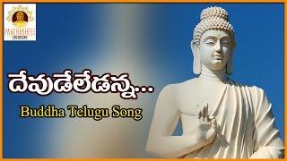 Lord Buddha Special Telugu Song | Devude Ledanna Devudu Yevare Telugu Song | Panchasheel Creations