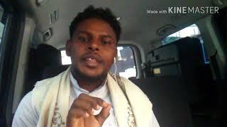 تحميل اغاني دور المنظمات الأجنبية في اليمن مع الإعلامي أيوب أحمد علي MP3