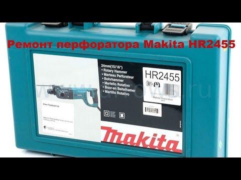 Ремонт перфоратора Makita HR 2455