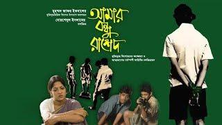 Amar Bondhu Rashed   Bangla  Movie   Arman Parvez Murad   Raisul Islam Asad