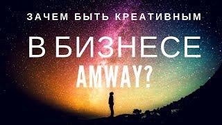 Зачем быть креативным в бизнесе Amway?
