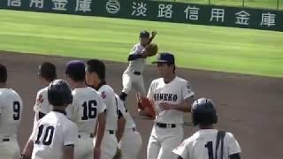 高校野球姫路工シートノック『2018秋季兵庫県大会・2回戦』