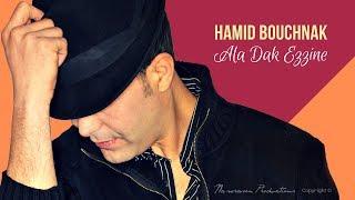 Hamid Bouchnak - Ala Dak Ezzine - علـَى ذَاكْ ٱلزّيـنْ - حميد بوشناق - Version Originale. تحميل MP3